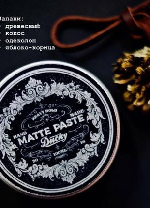 Матовая паста для укладки волос  ducky matte paste.
