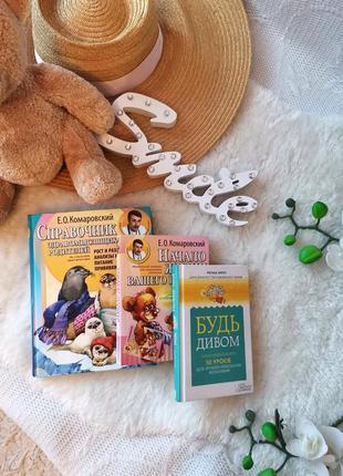 Набор книг комаровского