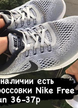 Кроссовки free run