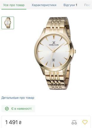 Чоловічий годинник daniel klein