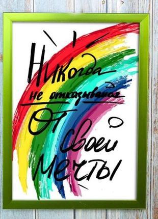 Яркий мотивирующий постер в рамке под стеклом
