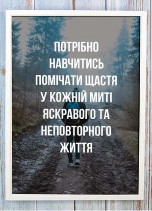 Мотивирующий постер - оригинальный подарок