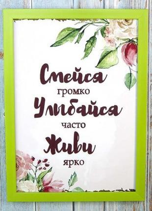Позитивный мотивирующий постер в рамке со стеклом