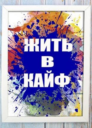 Крутой постер мотиватор в рамке под стеклом