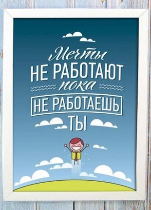 Позитивный мотивирующий постер - лучший подарок