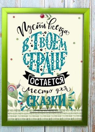 Постер в рамке под стеклом - трендовый подарок