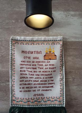 Вишивка «молитва». ручна робота