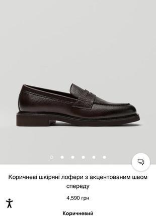 Лоферы туфли мужские