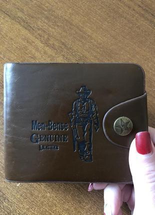 Мужское портмоне
