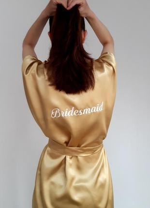 Золоті халати для подруг нареченої для дівішніка