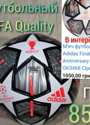 Футбольный мяч adidas champions league 21  match ball replica fifa quality gk3489
