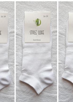 Женские бамбуковые короткие носки. белые ,36-39 р. 6 пар