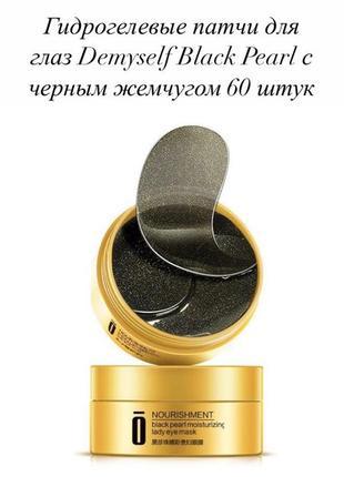 Оригинал!гидрогелевые патчи для глаз demyself black pearl с черным жемчугом 60 штук