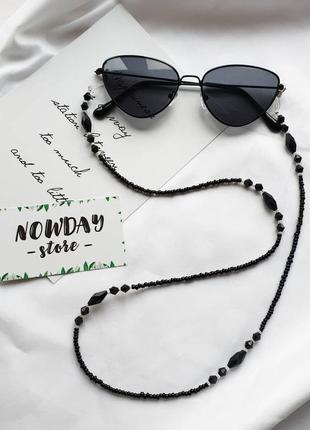 Новая черная цепочка на очки для очков из бусин. ланцюжок для окулярів.