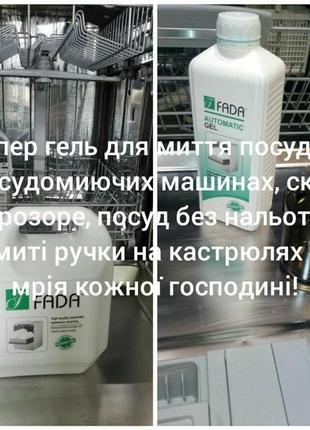 Гель концентрат для посудомийних машин