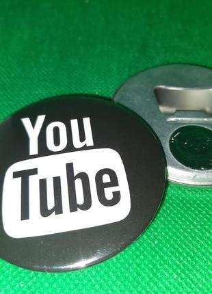 Круглая открывашка на магните лого youtube ютюб твоя труба