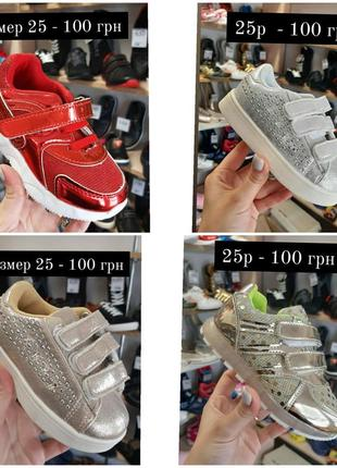 Кроссовки , туфли, кеды всё  по 100 грн