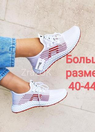 Белые кроссовки кеды слипоны мокасины большие размеры 42 43 44 27 см 28 см