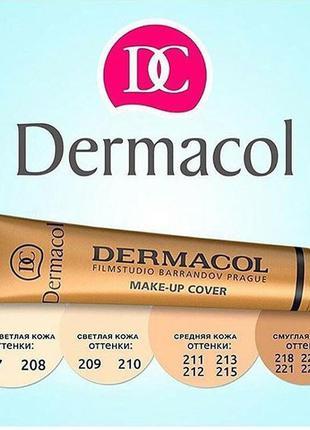 Dermacol, дермакол, супер стойкий тональный крем