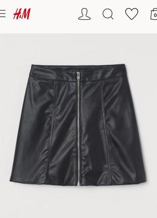 Продам очень классную кожаную юбку h&m