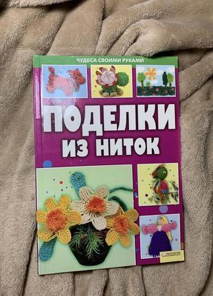 Книга «поделки из ниток»