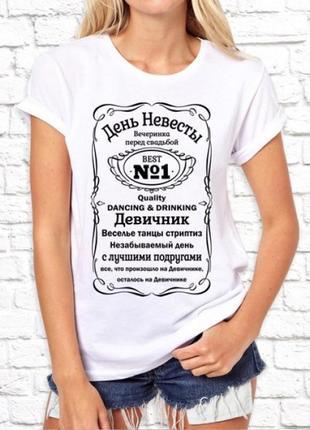"""Женская футболка """"день невесты"""""""