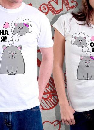 Парные футболки он мой /она моя котики