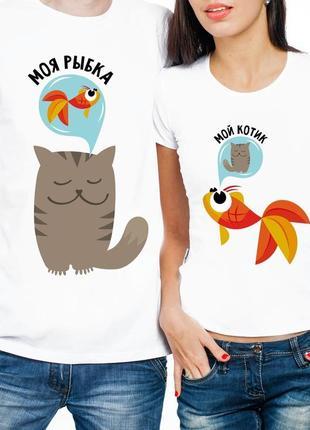 Парные футболки моя рыбка /мой котик