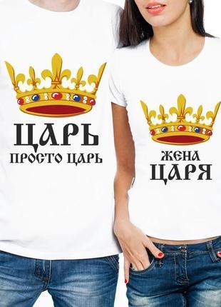 Парные футболки царь просто царь / жена царя