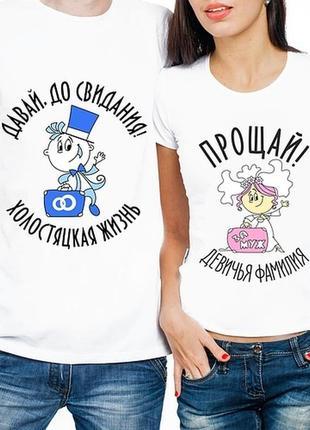 """Парные футболки """"давай до свидания холостяцкая жизнь/прощай девичья фамилия"""""""
