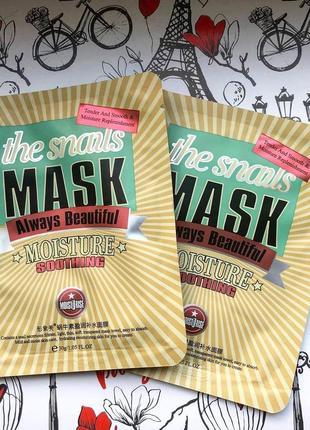 Тканевая маска для лица с улиточным муцином 🐌🌸