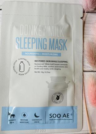 Ночная маска на основе молока donkey milk sleeping mask