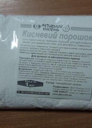 Кислородный порошок, пятновыводитель 1кг