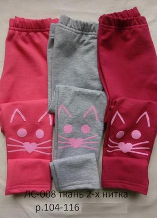 Лосины для девочки котики (двунитка) musti модель лс008