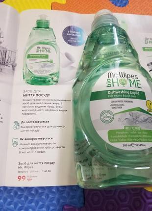 Эко жидкость для мытья посуды от фармаси