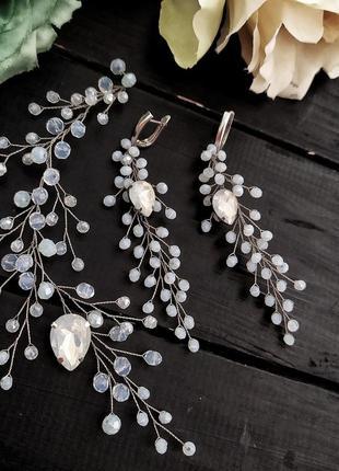 Весілткий набір гілочка і сережки, свадебный набор