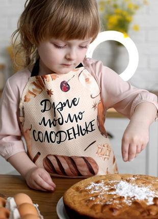 Фартук детский полноцветный дуже люблю солоденьке 42х60 см (frtcd_21a003)
