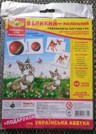 Развивающая игра на логику для малышей на укр. языке