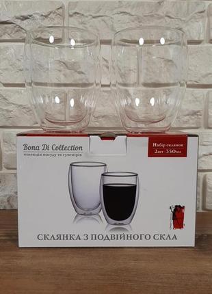Набор стаканов с двойным дном