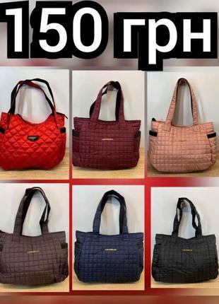 🔥 распродажа 🔥 ✨цена 150 грн✨ женская стёганая сумка