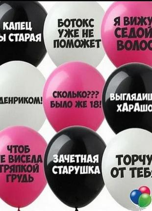 """Набор воздушных шаров """"приколы"""" женские."""