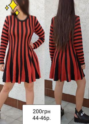 Эффектное полосатое платье вязаное трикотажное, 44-46 размер