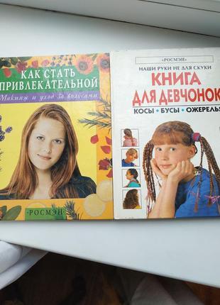 Книги для девочек. макияж, прически.