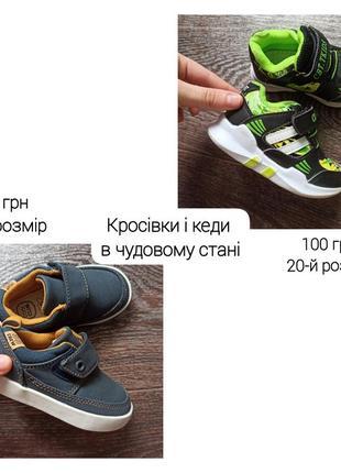 Кроссовки/кеды