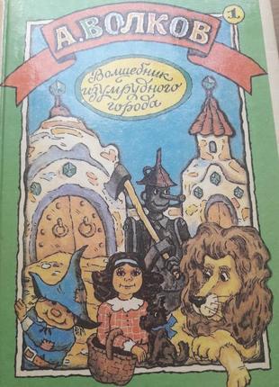 Книга а.волков