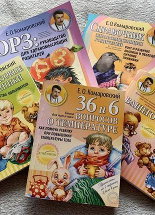Комаровский (набор книг)