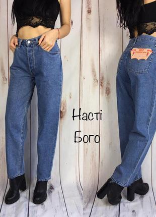 Джинсы высокая посадка мом джинсы levis 501