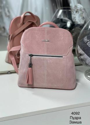 Рюкзак натуральная замша пудра