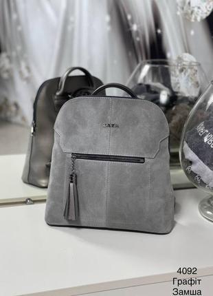 Красивый серый рюкзак, натуральная замша
