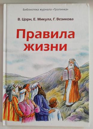 """Книг для детей """"правила жизни"""""""